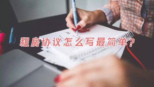 租房协议怎么写最简单?