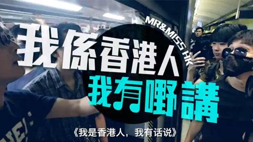 一首rap读懂香港人心声:暴徒自取其辱是人渣