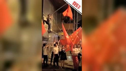 香港市民重新升起被拆国旗 现场合唱国歌