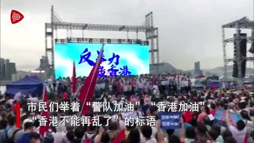 香港反暴力视频