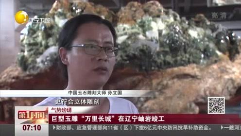 """巨型玉雕""""万里长城""""在辽宁岫岩竣工"""