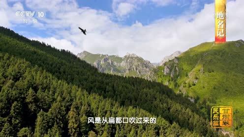 中国影像方志丨千古险隘 这里是张骞和霍去病西行的必经之路