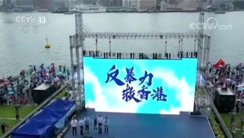 香港社会各界齐声反对暴力 呼吁恢复社会秩序