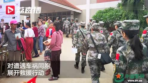 放心解放军来救我们了 老挝重大交通事故受伤人员用家乡话报平安