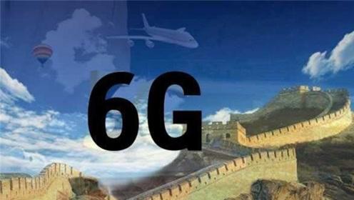 继中国移动之后,华为也开始研发6G,6G未来能干啥