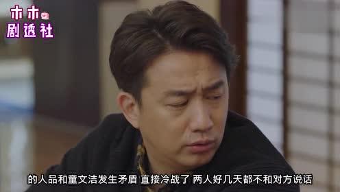 小欢喜:乔英子情绪不好,和方一凡大吵一架,方一凡却察觉不对劲