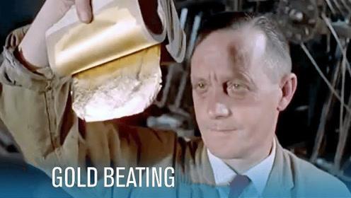 1959年竟是这样生产金箔,过程让人佩服,难怪有钱人都爱买!