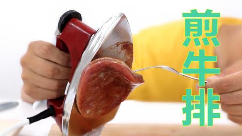 用电熨斗煎牛排会怎样?真的好吃吗?亲身试验告诉你