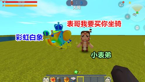 迷你世界:小表弟花重金跟我购买彩虹白象,却没想到被我骗了