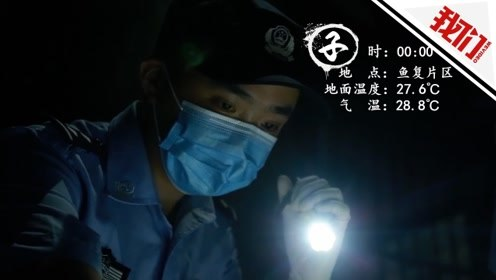 警版《长安十二时辰》:揭秘不同警种民警 24小时待命置身烈日
