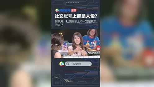 郝景芳:社交账号上不一定是真实的自己