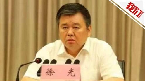 河南省副省长徐光被查 曾在周口主政长达10年