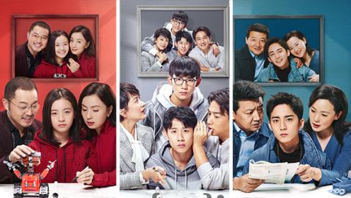 《小欢喜》结局剧透:三个家庭最美满的小欢喜!