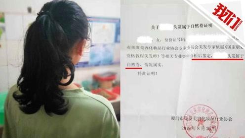 厦门一学校不允学生烫发 学生自然卷被要求到医院开证明