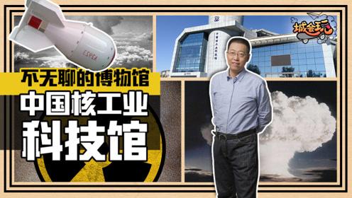 城会玩:不无聊的博物馆 探秘中国核工业科技馆