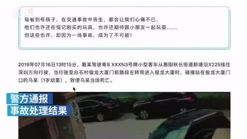 警方通报1岁幼童遭碾压身亡:司机全责