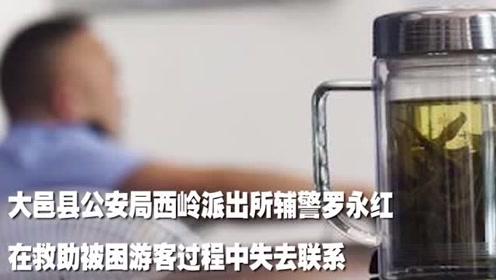 大邑西岭暴雨:辅警罗永红带伤救助游客,失联三天仍无音讯