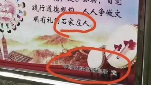 """郑州宣传""""争做石家庄人""""?城管局:广告公司粗心所致,已撤换"""