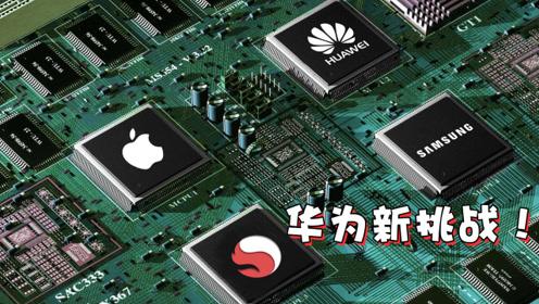 华为最新芯片曝光:或许将力压三星Note10,登顶机皇宝座!