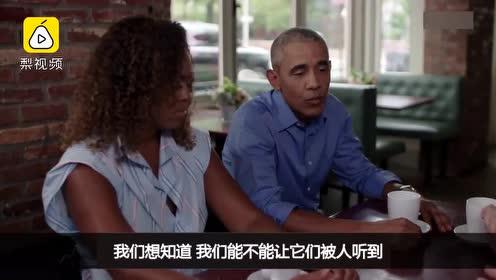 奥巴马夫妇谈为何投资拍电影:从工人身上看到我父亲