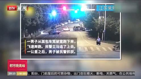 江苏常熟:小偷遇查逃跑 民警轻松擒拿