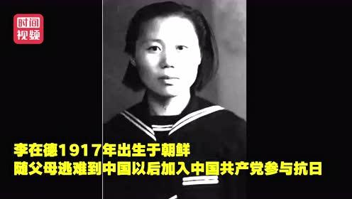 最后一位抗联女战士追悼会在京举行战友:她一生对革命贡献很大