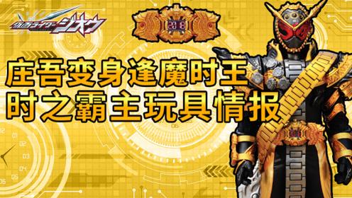 《假面骑士时王》拥有它,你也可以变身逢魔时王!