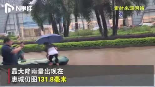 """""""白鹿""""带来大暴雨,惠州汝湖水深过腰,市民称回家要""""坐船"""""""