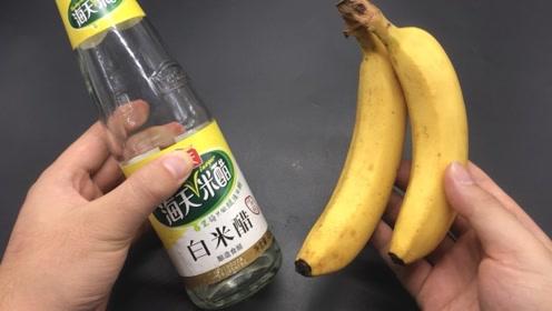 香蕉放白醋里泡一泡,真是厉害,搞定了好多家庭的大难题,都学学