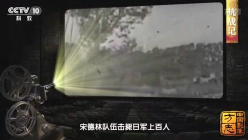 舒兰抗日义勇军阻断日寇运输线 击毙上百日寇