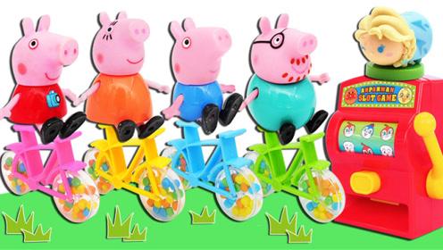 小猪佩奇一家骑共享单车游玩!抽奖机转出冰雪女王扭蛋!