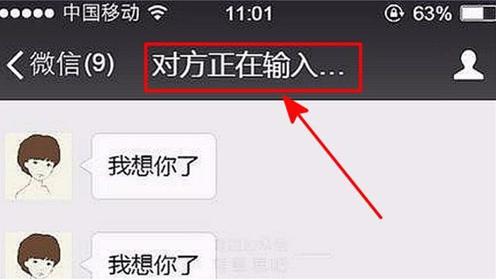 微信聊天显示对方正在输入有什么含义?再也不会误会了,涨知识