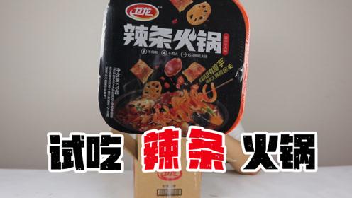 试吃29元一盒的卫龙辣条自热火锅,里面真的都是辣条吗?