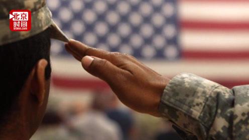 谁还想参军?美驻外军人子女将不再自动享美国籍 网友:少点战争