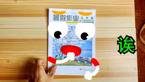 开学了!小朋友你的暑假作业也是这个命运吗?奇趣想法创意动画