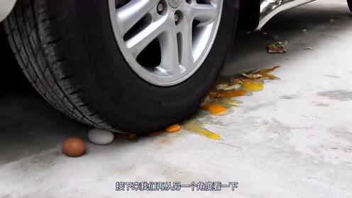 鸡蛋和汽车的较量,尽管弱也不服输