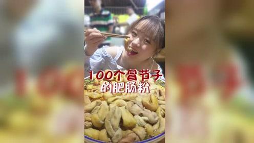 100个冒节子的肥肠粉你们想吃吗?