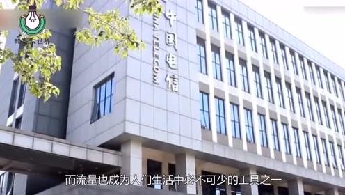 """""""无限流量""""套餐时代终结,中国移动正式宣布取消,9月1日实施"""