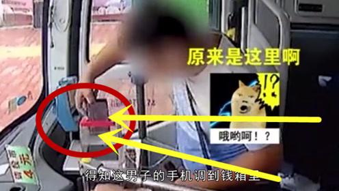 """""""奇葩男""""乘公交车,将""""手机""""误投钱箱,网友:该哭还是该笑"""