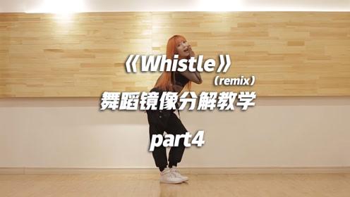 《Whistle》舞蹈镜像分解教学part4,动感十足