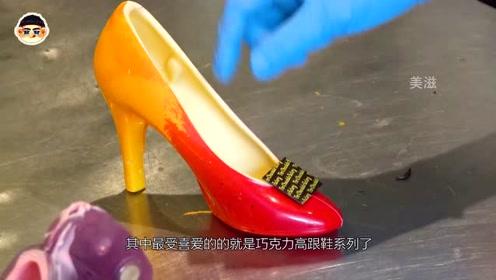 把巧克力做成高跟鞋的造型,谁想出来的?太有才了