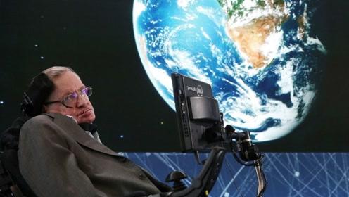 这是真的吗?霍金预言2032年世界末日,人类必须搬走
