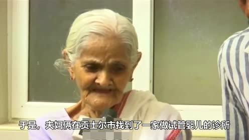 罕见!印度74岁奶奶产下双胞胎破世界纪录