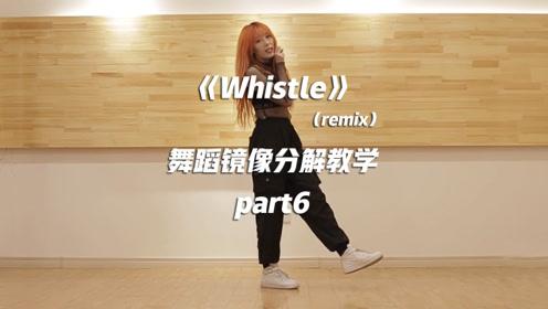 《Whistle》舞蹈镜像分解教学 part6
