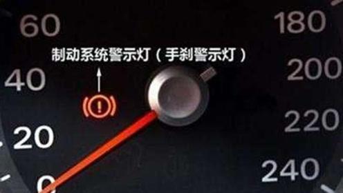 为什么明明松了手刹,手刹指示灯却一直亮,老陈告诉你?