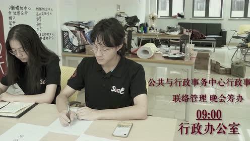 上海财经大学学生联合会宣传视频