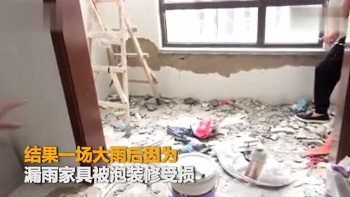 北京700万新房逢雨就漏无法居住 业主:都不敢往外说