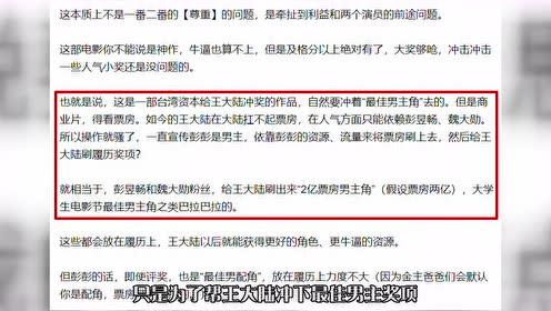 彭昱畅被导演狂删戏只为给王大陆抬轿?