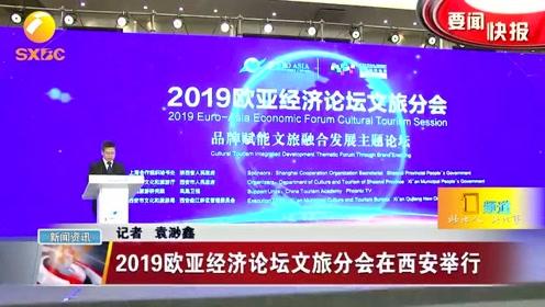 2019欧亚经济论坛文旅分会在西安举行