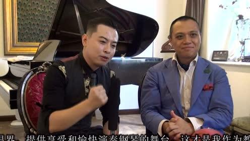 """苏显亮助阵首届""""艺术世嘉""""钢琴汇演 樊雨腾做钢琴教育家是使命"""